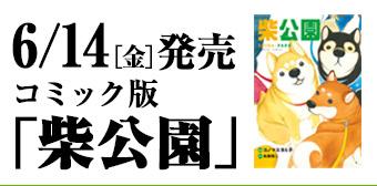 12/7(金)発売 月刊キスカにてコミックス版「柴公園」連載開始!