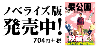 12/6(木)ノベライズ版発売!(704円+税)