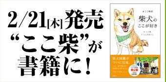 2/21[木]発売ここ柴が書籍に!