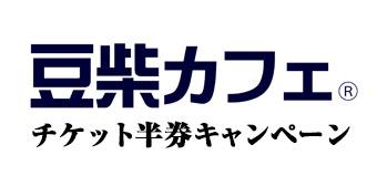 豆柴カフェチケット半券キャンペーン