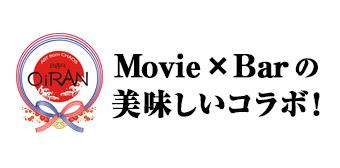 Movie×Bar の美味しいコラボ!