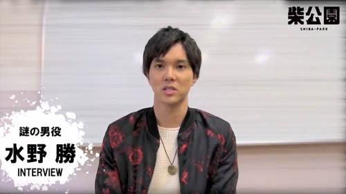 ドラマ「柴公園」水野勝インタビュー