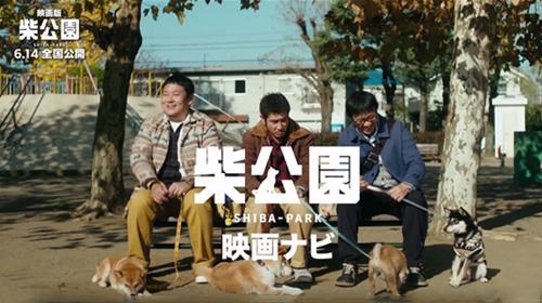 「柴公園」のスペシャルメイキング映像